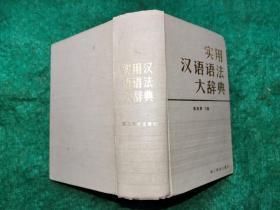 实用汉语语法大辞典