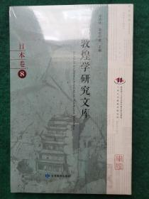 国际敦煌学研究文库•日本卷 8