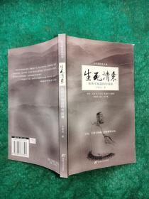 生死请柬:你所不知道的中国禅