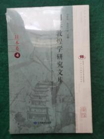 国际敦煌学研究文库•日本卷 4