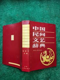 中国民间文艺辞典