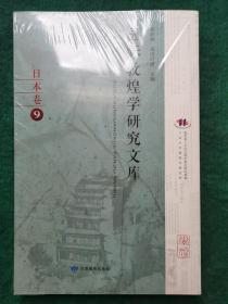 国际敦煌学研究文库•日本卷 9