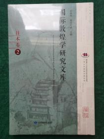 国际敦煌学研究文库•日本卷 2