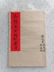 孔网孤品,珍稀罕见,民国重要佛教文献。民国三十一年初版,民国三十二年再版《法幢正宗缘起要目》全一册。