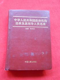 中华人民共和国政府机构沿革及其领导人员名录