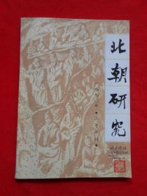 北朝研究  1990年上半年刊