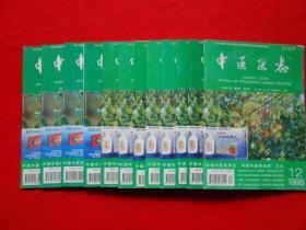 中医杂志 (1998年第1-12期)