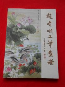 赵有顺工笔画册