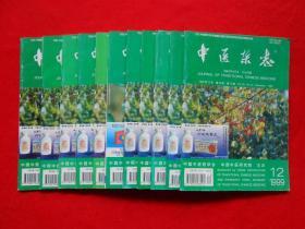 中医杂志 (1999年11本、短缺第11期)