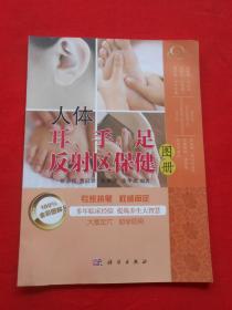 人体耳、手、足反射区保健图册