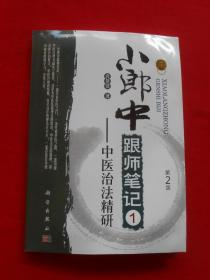 小郎中跟师笔记1—中医治法精研