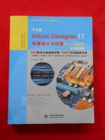 中文版Altium Designer 17电路设计与仿真从入门到精通(实战案例版)