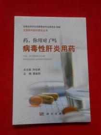 病毒性肝炎用药