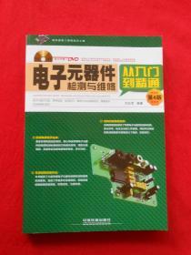 电子元器件检测与维修从入门到精通(第4版、无光盘)