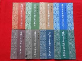 唐诗三百首四体书法艺术