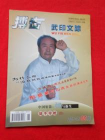 搏击 2010.8 武印文踪
