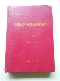 临床症状与体征诊断原理学(陈常召钤印赠阅本)