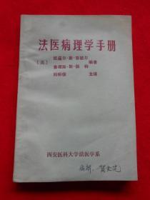 法医病理学手册