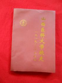 山西医科大学校史 1919-1999