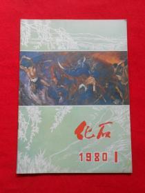 化石  1980.1