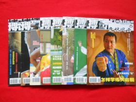 搏击 竞技风云(2009年第1-8期)