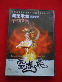 雪莲花  藏羌歌舞VCD专辑