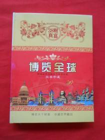 博览全球  精选世界38国钱币邮票珍藏册