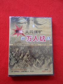 DVD  揭秘大同煤矿万人坑(全新未开封)