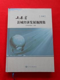 山西省县域发展地图集  大同卷