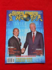 全球功夫 2012.2