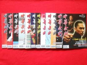 中华武术(2012年第1-12期)