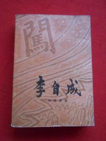 李自成  第三卷(上册)