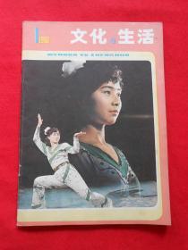 文化与生活 1982.1