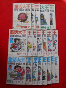 童话大王(20本合售)