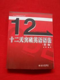 十二天突破英语语法(第三版)