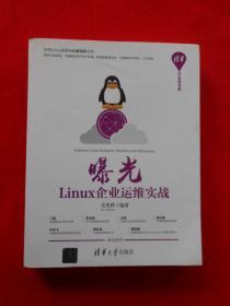曝光:Linux企业运维实战