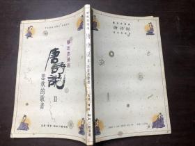 唐诗说Ⅱ 悲欢的歌者(蔡志忠漫画)一版一印