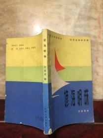 谚海明珠(世界哲理谚语集)