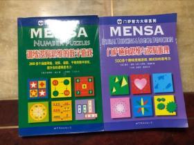 门萨智力大师系列(2册合售)训练逻辑思维的数字游戏、门萨横向思维与逻辑思维