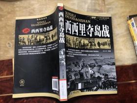 西西里夺岛战(二十世纪著名战役)馆藏 正版原版