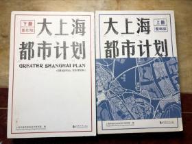 大上海都市计划(上下册全套合售)上册整编版下册影印版 正版原版   一版一印