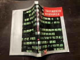 上海市日商投资企业和日系事务所名录 馆藏