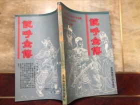 说呼全传(北京师范大学图书馆馆藏珍本英雄传奇小说选刊)