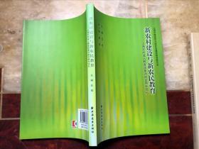 新农村建设与新农民教育-上海农村成人教育改革开放30周年巡礼