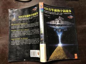 320万年前的宇宙战争(我们相信外星人经典丛书007)馆藏