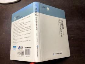 活系统:跟任正非学当老板 孙行健;尹贤著 精装本有护封 正版原版