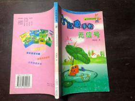 小红鱼手机无信号 董淑亮著(小问号丛书)馆藏 童话作品集
