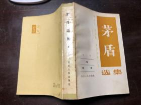 茅盾選集 第二卷 蝕 鍛煉(一版一印 印量少)