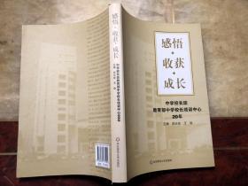 感悟·收获·成长:中学校长谈教育部中学校长培训中心20年