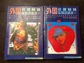 外国名牌畅销实例及述评ⅠⅡ(2册合售)名牌经营秘诀与实例丛书 馆藏